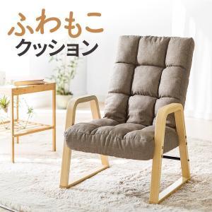 高座椅子 座椅子 座いす 座イス 椅子 リクライニング チェア 肘付き ひじ掛け付き 安楽椅子 コンパクト 肉厚クッション ふわふわ|sanwadirect