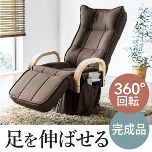 回転高座椅子 高座椅子 座椅子 座いす 座イス 椅子 リクライニング チェア 肘付き ひじ掛け付き ハイバック サイドポケット付き(即納)|sanwadirect