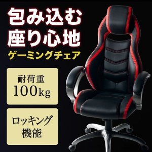 オフィスチェア ゲーミングチェア バケットシート ハイバック 肘付き デスクチェア パソコンチェア 椅子 イス いす(即納)