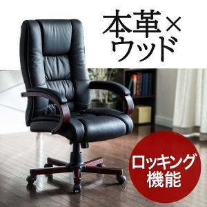 オフィスチェア レザー 本革 パソコンチェア(即納)|sanwadirect