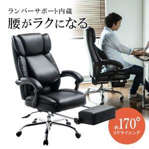 リクライニングチェア オットマン付き フットレスト リクライニングチェアー(即納)|sanwadirect
