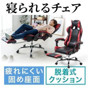 ゲーミングチェア リクライニングチェア オフィスチェア オットマン付き チェア 椅子 170°(即納)|sanwadirect