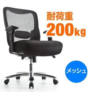 オフィスチェア パソコンチェア メッシュ 椅子 イス オフィス 高耐荷重 200kg(即納)|sanwadirect