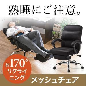 メッシュチェア リクライニングチェア メッシュ 椅子 イス オットマン付き(即納)|sanwadirect