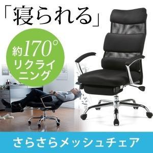 メッシュチェア リクライニングチェア メッシュ 椅子 イス オットマン付き ハイバック|sanwadirect