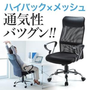 メッシュチェア ハイバック オフィスチェア パソコンチェア 肘付き 椅子 イス メッシュ|sanwadirect