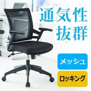 オフィスチェア メッシュ チェア 肘付き 椅子 イス オフィス キャスター ビジネスチェア オフィスチェアー|sanwadirect