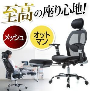メッシュチェア ハイバック メッシュ チェア オットマン付き チェア 肘付き 椅子 イス(即納)|sanwadirect