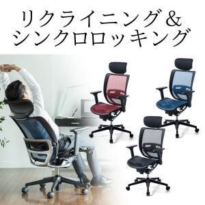 メッシュチェア ハイバック リクライニング オフィスチェア 肘付き メッシュ 椅子 イス|sanwadirect