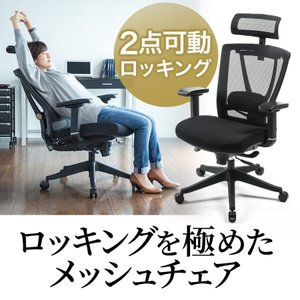メッシュチェア ハイバック オフィスチェア パソコンチェア 肘付き メッシュ 椅子 イス(即納)|sanwadirect
