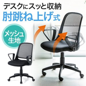 オフィスチェア メッシュ メッシュチェア 肘付き 椅子 イス オフィスチェアー|sanwadirect