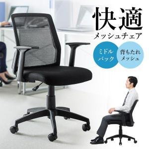 オフィスチェア メッシュ メッシュチェア 肘付き 椅子 イス オフィスチェアー(即納)|sanwadirect