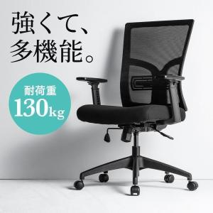 チェア オフィスチェア 高耐荷重 メッシュ 耐荷重130kg 肘掛け(即納)|sanwadirect