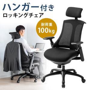 メッシュチェア ハンガー付き チェア 椅子 ハンガー パソコンチェア オフィスチェア ハイバック 肘掛け ロッキング 耐荷重100kg|sanwadirect
