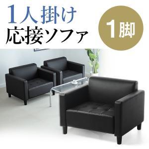 応接ソファ 1人掛け ソファー(即納)|sanwadirect