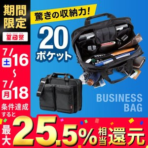 ビジネスバッグ メンズ A4 通勤 出張 ショルダー 収納(即納)|sanwadirect