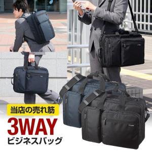 ビジネスバッグ 3way メンズ 大容量 リュック 軽量 ビジネスバック 通勤 出張 ビジネスリュック 鞄 カバン 3WAY PC対応(即納)|sanwadirect