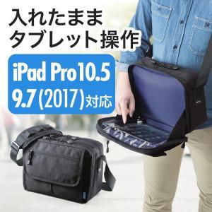 ガジェットバッグ ショルダーバッグ iPad タブレットPCバッグ(即納)|sanwadirect