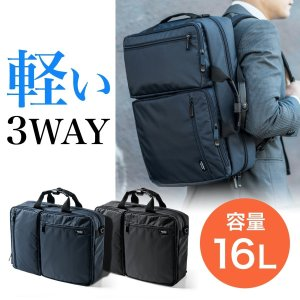ビジネスバッグ 3way 軽量 ビジネスリュック メンズ 3WAY PC対応(即納)|sanwadirect