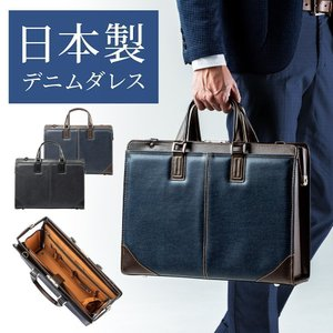 ダレスバッグ メンズ ビジネスバッグ 豊岡鞄 日本製 岡山デニム ショルダー 2WAY 鍵付 ビジネスバック(即納)|sanwadirect
