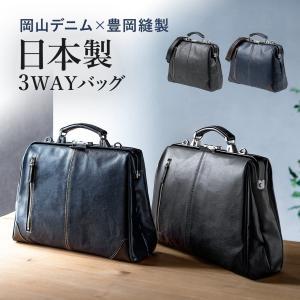 ダレスバッグ メンズ ビジネスバッグ 豊岡鞄 日本製 簡易防水 撥水 本革 3WAY 鍵付 ビジネス...