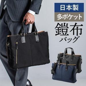 ビジネスバッグ メンズ ナイロン 日本製  2WAY ブリーフケース 軽量 通勤 豊岡鞄 ビジネス バック(即納)|sanwadirect