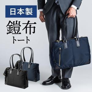 トートバッグ メンズ ビジネスバッグ ナイロン 日本製 肩掛け  2WAY ブリーフケース 軽量 通勤 豊岡鞄 ビジネス トート バック(即納)|sanwadirect