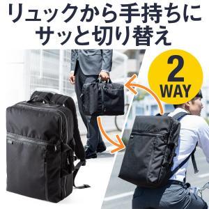 ビジネスリュック リュック リュックサック 撥水 防水 止水ファスナー バッグ 2WAYバッグ バック パソコン PC対応(即納)|sanwadirect