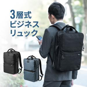 ビジネスリュック メンズ リュック ビジネスバッグ 大容量 薄型 軽量 リュックサック 3層式 スリム パソコンバッグ PC対応(即納)|sanwadirect