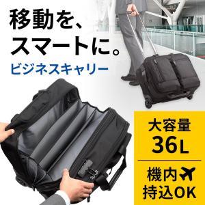 ビジネスキャリーバッグ 機内持ち込み 出張 キャリーバッグ PC対応(即納)|sanwadirect