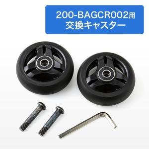 200-BAGCR002専用交換用キャスター 2個セット(即納)|sanwadirect