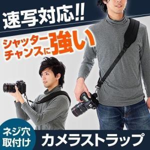 一眼レフ カメラ クイック ストラップ 斜めがけ...の商品画像