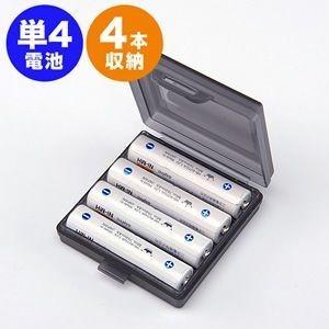 電池ケース 単4電池用 4本収納(即納)|sanwadirect