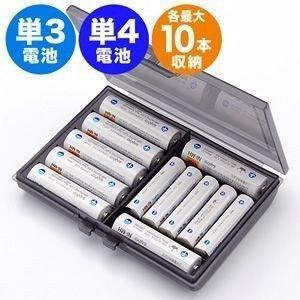 電池ケース 単3 単4電池 各最大10本収納(即納)|sanwadirect