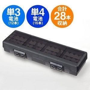 電池ケース 単4 単3電池対応大容量タイプ 合計28本収納|sanwadirect
