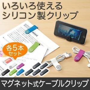 ケーブルクリップ イヤホン マグネット シリコン 5本セット(即納)...