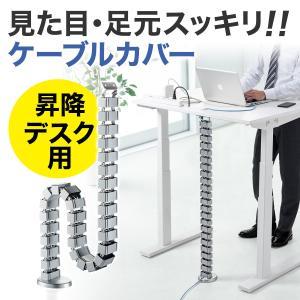ケーブルカバー 昇降デスク用 カバー 配線カバー ケーブルガード|sanwadirect