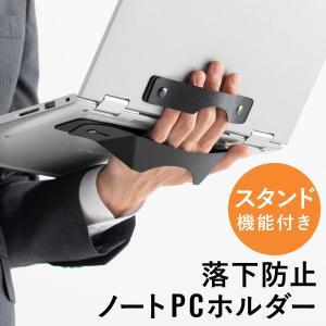 ノートパソコン ホルダー 手持ちバンド タブレット 手持ちホルダー 片手 スタンド 持ち運び 落下防止 会議 打ち合わせ ミーティング(即納)|sanwadirect