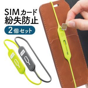 SIMカードホルダー nanoSIMカード microSD収納 SIMピン 2色セット 2個入り シリコン製 シムカード(即納)|sanwadirect