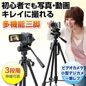 三脚 ビデオ デジカメ 一眼レフ ビデオカメラ用 三脚(即納)|sanwadirect