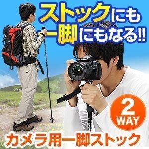 カメラ一脚 三段式 登山ストック機能付き ビデオカメラ(即納)|sanwadirect
