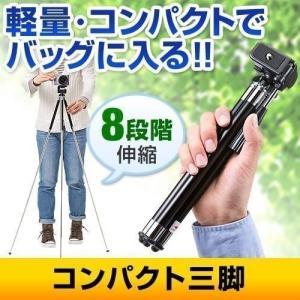 三脚 カメラ コンパクト 軽量 ビデオカメラ デジカメ 8段伸縮(即納)|sanwadirect