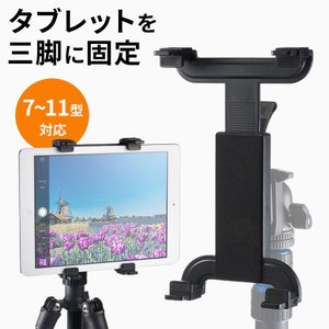 iPad タブレット 三脚 固定ホルダー 三脚アタッチメント(即納)|sanwadirect