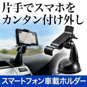 スマホ 車載ホルダー iPhone 車 車載 スマホスタンド スマホホルダー 車載用品(即納)|sanwadirect