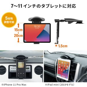 車載ホルダー iPad タブレット ホルダー 車載 車載用品(即納)|sanwadirect|04