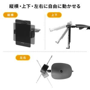 車載ホルダー iPad タブレット ホルダー 車載 車載用品(即納)|sanwadirect|06