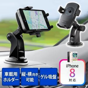 スマホ 車載ホルダー スタンド iPhone スマホスタンド 車載用品(即納)|sanwadirect
