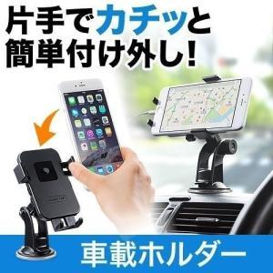スマホホルダー 車載 スマホスタンド 車載ホルダー iPhone 車 車載用品(即納)|sanwadirect