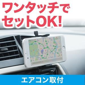 スマホホルダー 車 車載 iPhone スマホ スタンド(即納)|sanwadirect