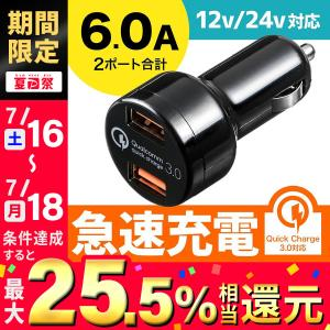 シガーソケット USB カーチャージャー 車載充電器 iPhone スマホ 2ポート急速充電2台同時 6A Quick Charge 自動車 携帯 車 充電(即納)|sanwadirect